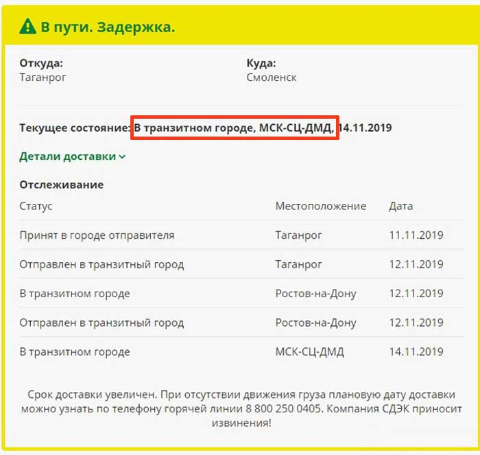 статусы посылки МСК-СЦ-ДМД на сайте СДЭК