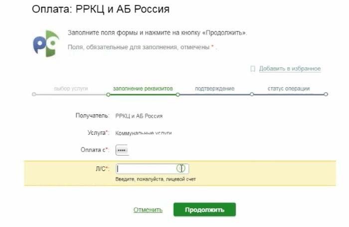 оплата коммунальных услуг в Сбербанк Онлайн