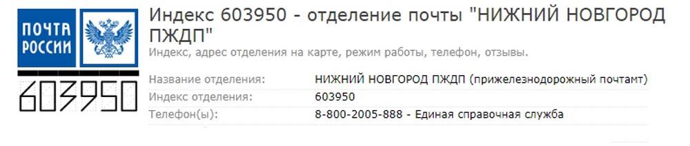 ПЖДП Нижний Новгород