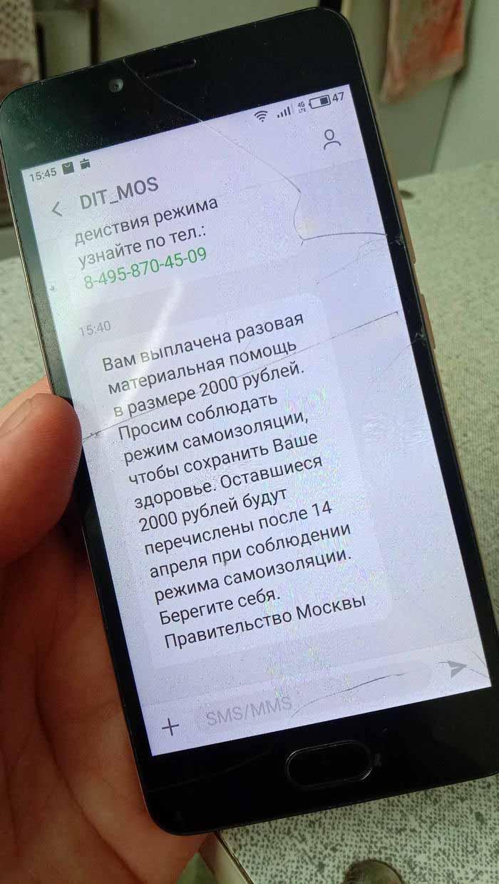 Материальная помощь в размере 2000 рублей