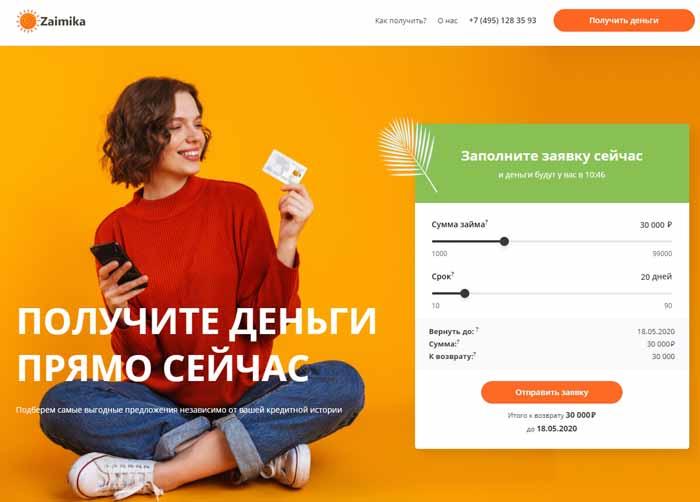 zaimika.ru главная страница сайта