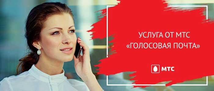 """""""Голосовая почта"""" от МТС"""