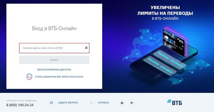 вход в личный кабинет ВТБ-online