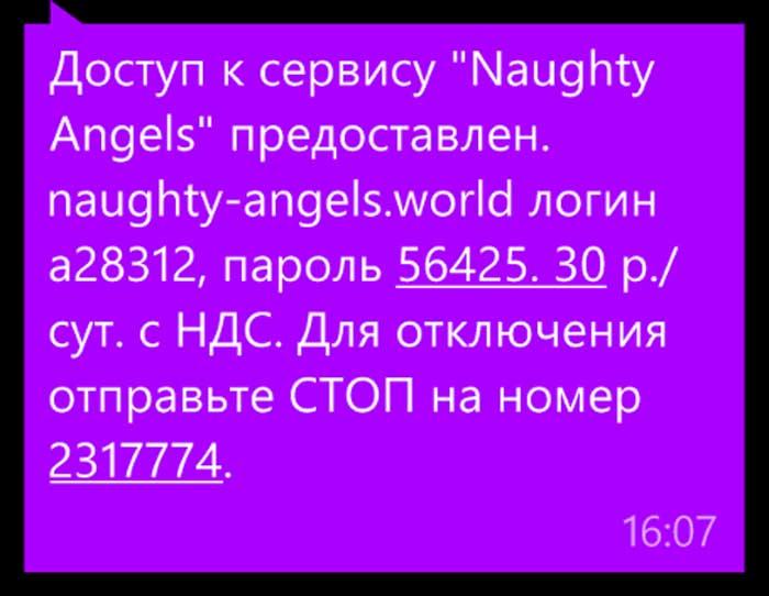 сообщение Naughty Angels