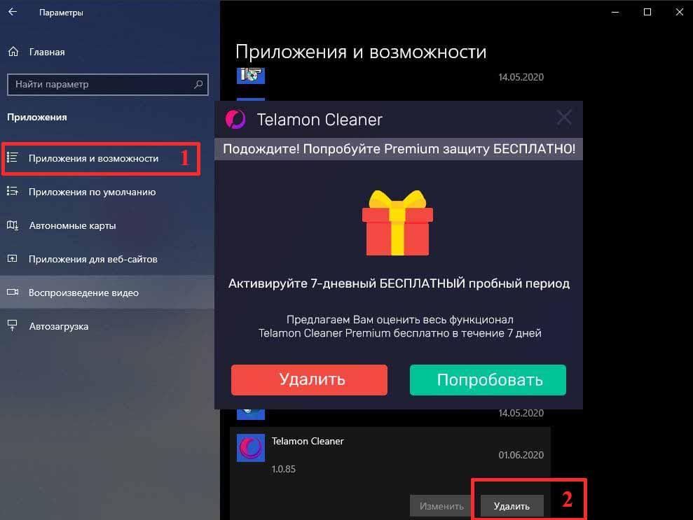 удаление приложения в Виндовс 10
