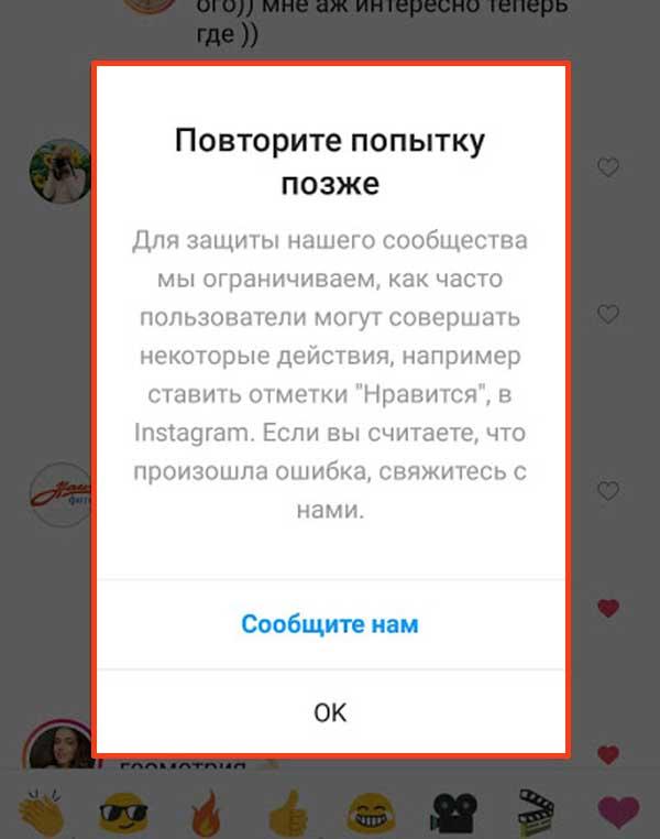 сообщение об ограничении действий в Инстаграм