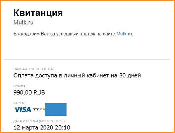 сняли 990 рублей