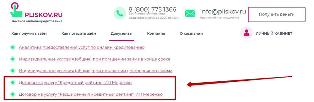 договор с ИП Мережко