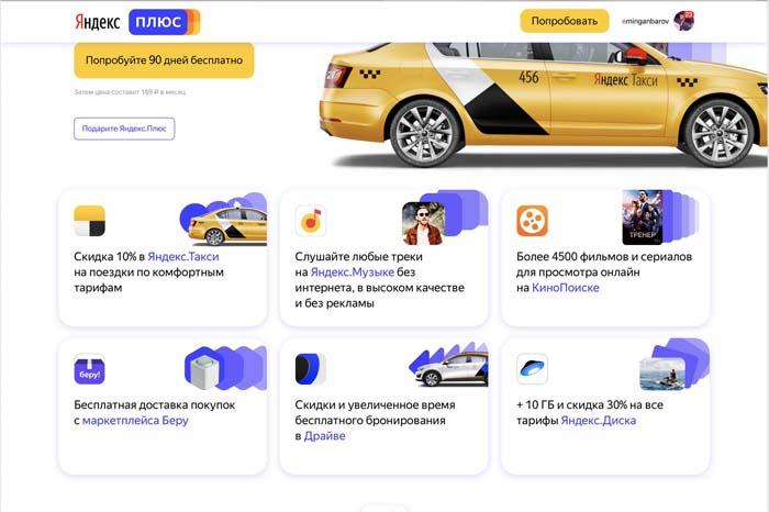 преимущества Яндекс.Плюс