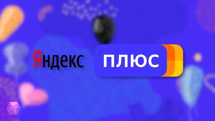 Яндекс Плюс – как вернуть деньги за подписку, отзывы