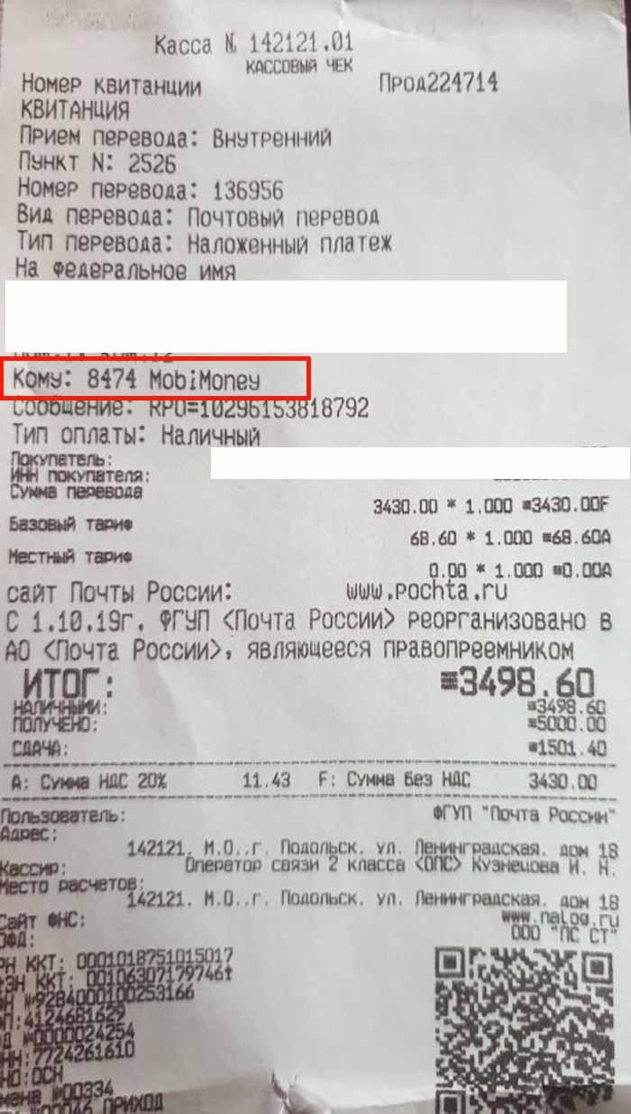 ООО Пиксель (Шарапово д.1 Марушкинское, Москва): как вернуть деньги, отзывы клиентов