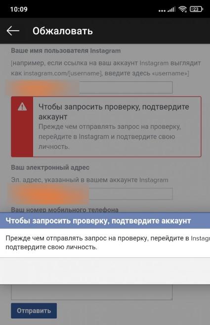 Чтобы запросить проверку, подтвердите аккаунт