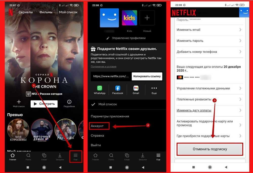 Как отменить подписку на Netflix после бесплатного месяца – на телевизоре и телефоне