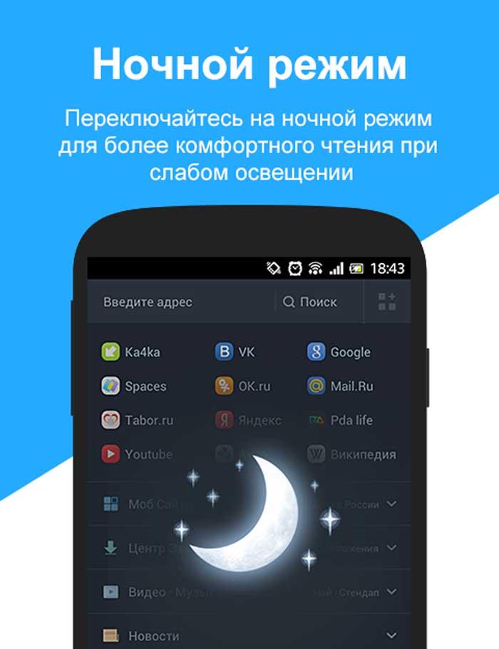Как убрать ночной режим на Андроиде