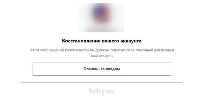 Если проверка выявит подлинность вашей информации, вы сможете получить доступ к вашему аккаунту в течение 24 часов в Инстаграм