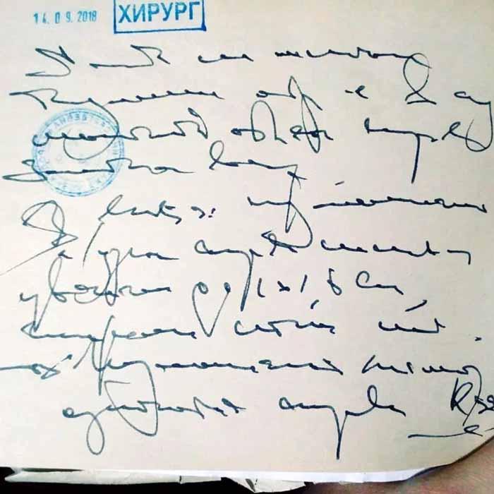 Расшифровка врачебного почерка по фото онлайн