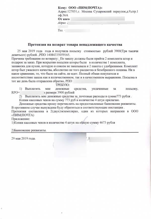 Vopros-po-tovar@mail.ru: как вернуть деньги, отзывы обманутых покупателей