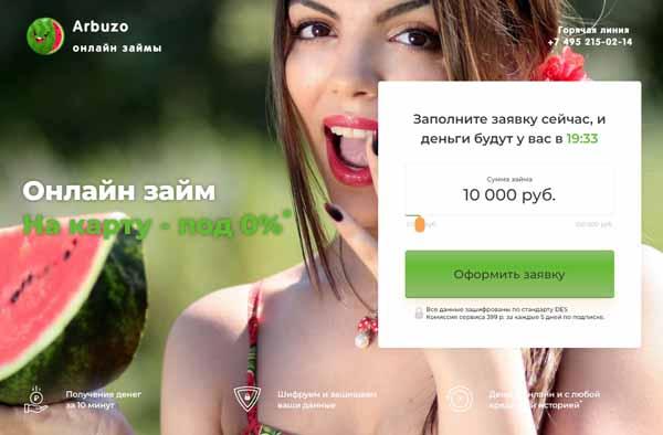 ARB Sankt Peterb RUS – как отписаться от платных подписок