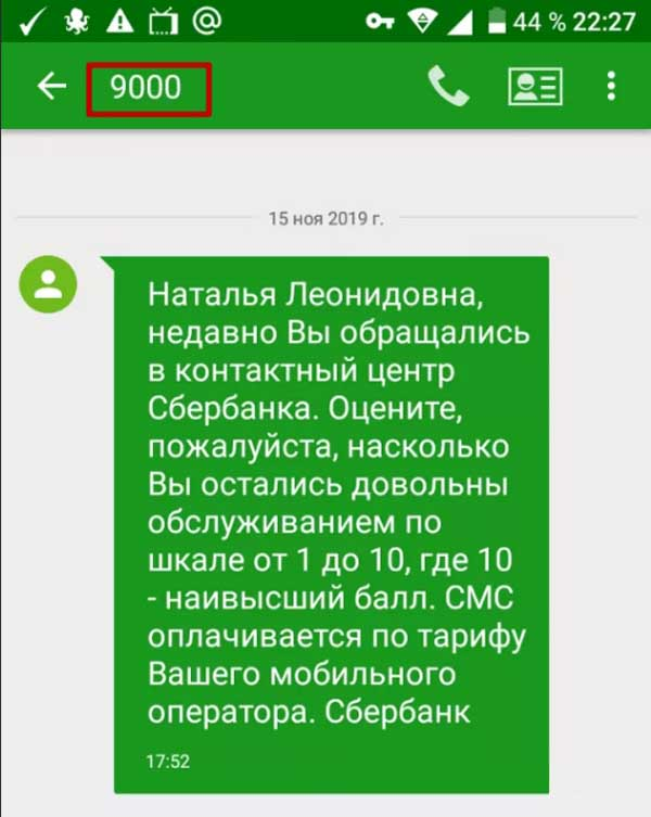 Сообщение с номера 9000