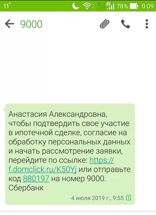 СМС с номера 9000 ‒ кому принадлежит, чей номер