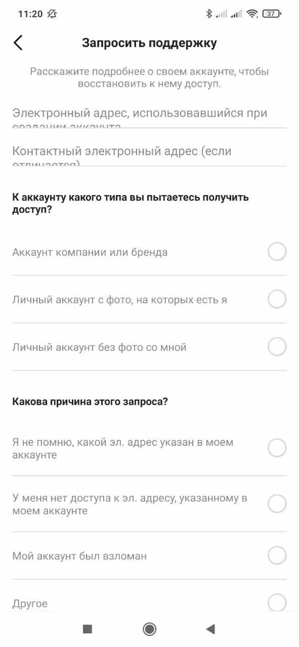Как восстановить аккаунт в Инстаграме без номера телефона, почты и Фейсбука