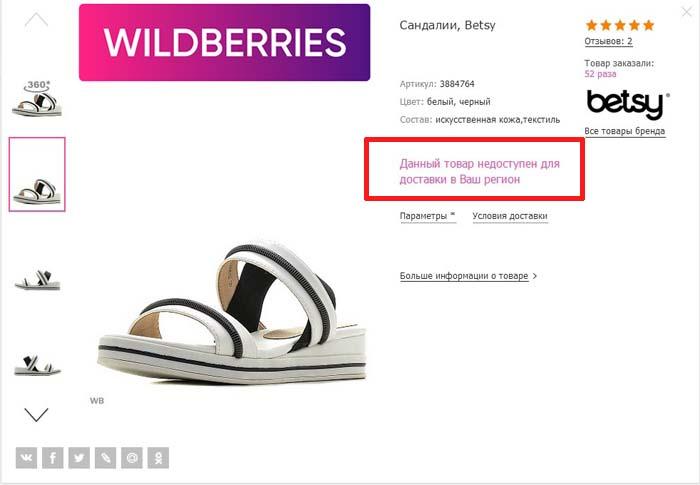 Wildberries: Данный товар недоступен для доставки в ваш регион ‒ что это значит