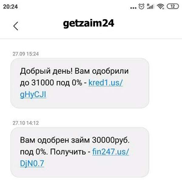 GetZaim24 – что это, как отписаться от СМС, отзывы