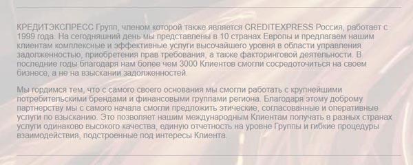 CredExpress: что это за организация, пришла СМС о долге