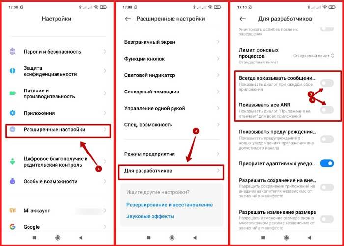 Отправить отчет об ошибке Xiaomi: как отключить, постоянно всплывает
