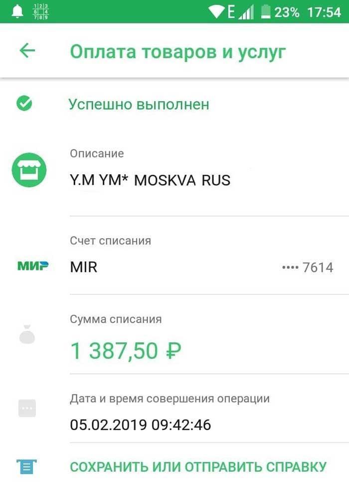 YM Auto Moscow Rus – списали деньги, что это такое