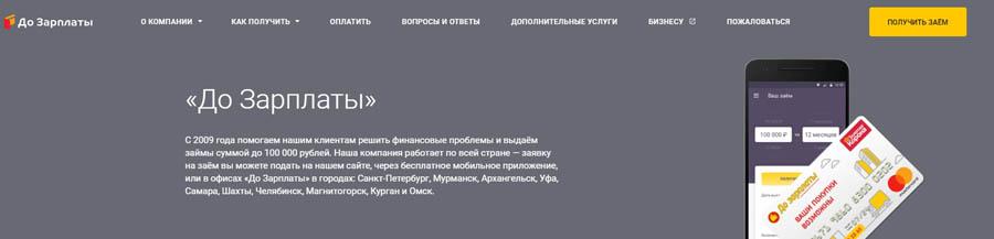 UR Uslugi Moskva RUS: списали деньги с карты, как отписаться