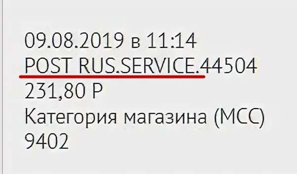 Post RUS Service – что это, списали деньги
