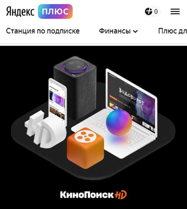 Как отменить подписку Яндекс Плюс на Iphone