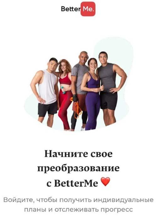 Better Me: отзывы, как отменить подписку и вернуть деньги