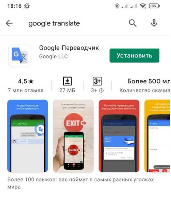 Переводчик с китайского на русский по фото онлайн и через камеру