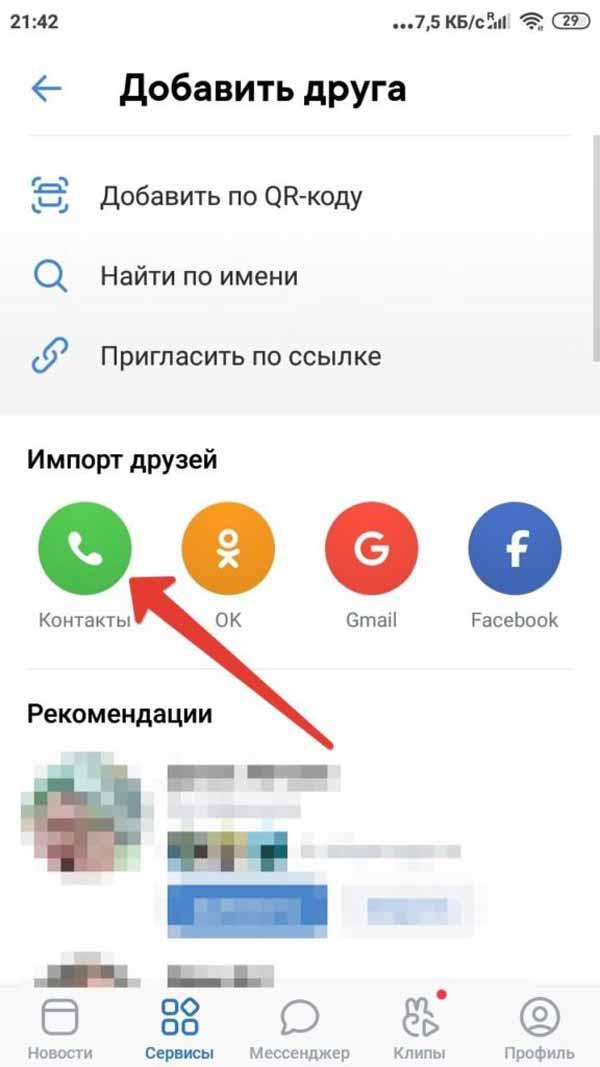 Поиск профилей по номеру телефона: Вконтакте, Инстаграм, Одноклассниках, Фейсбук