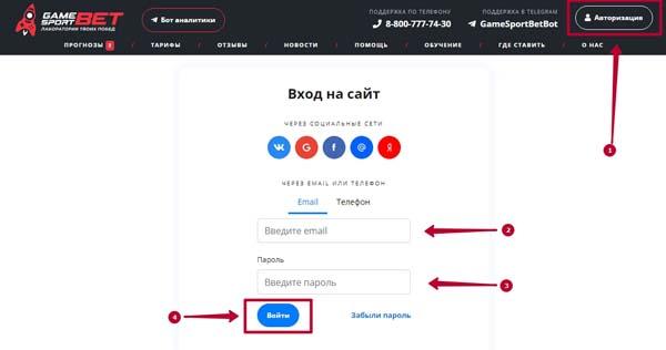 GameSport Sankt Peterb RUS списали деньги - как отключить подписку, отзывы