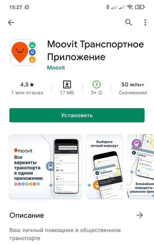 Как посмотреть где сейчас едет автобус – какое приложение установить?