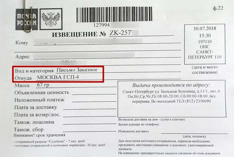 «Москва ГСП-4» пришло заказное письмо: что это, откуда