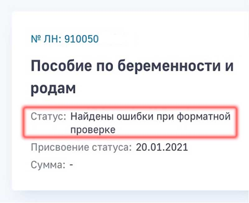 «Найдены ошибки при форматной проверке» на портале ФСС: что это значит, как исправить