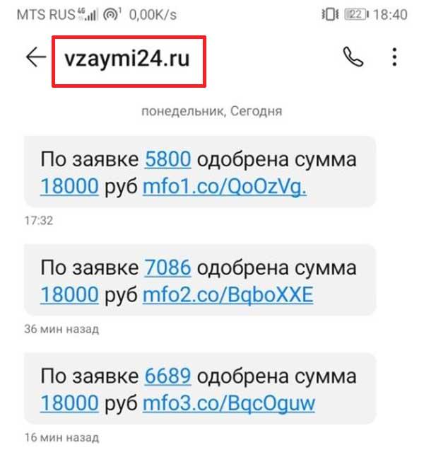 Vzaymi24.ru пришла СМС: что это такое, отзывы
