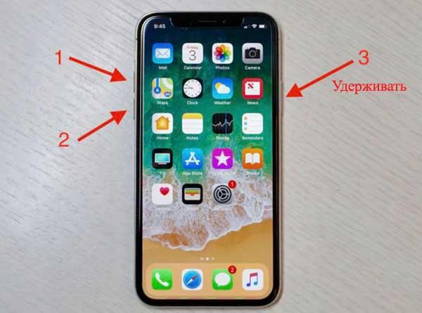 перезагрузка Iphone 11, 12