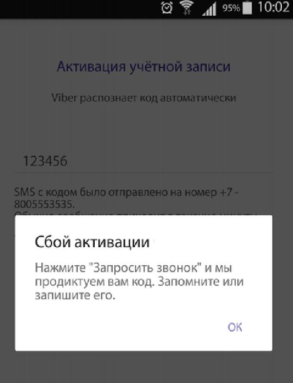 Сбой активации через СМС