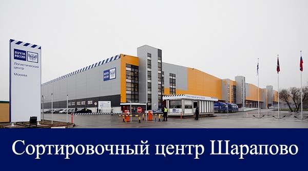 Шарапово сортировочный центр: где это находится