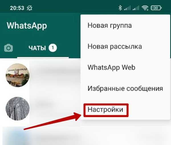 Как восстановить чат в WhatsApp после удаления на Андроид