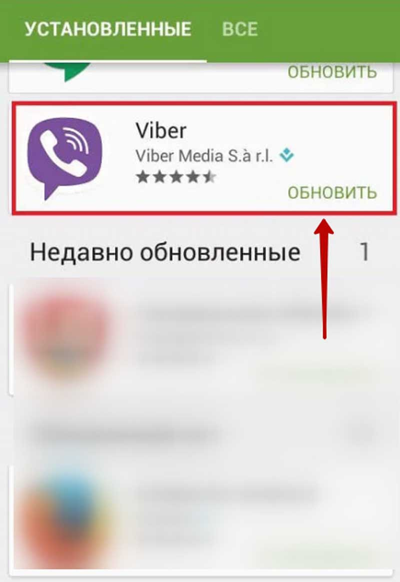 обновление в Google Play