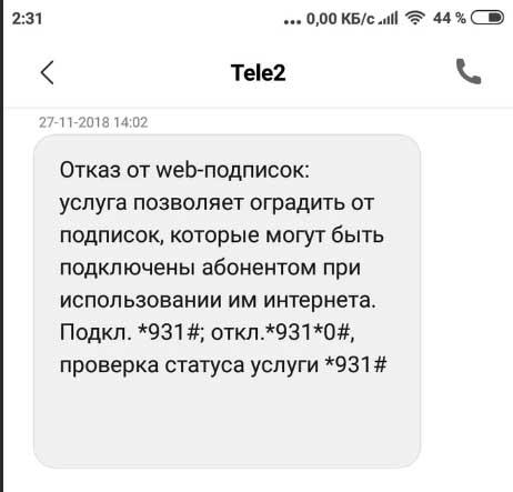 Как на Теле2 отключить все платные услуги и подписки самостоятельно