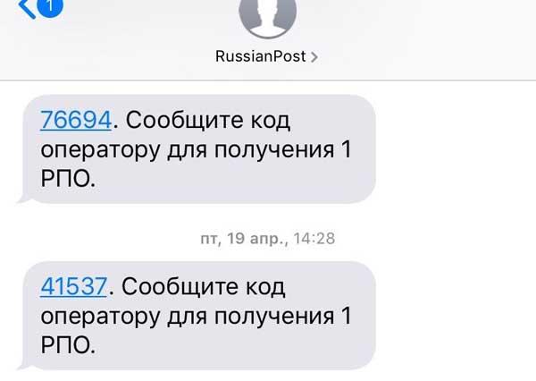RussianPost - что это, от кого приходят СМС с кодом подтверждения