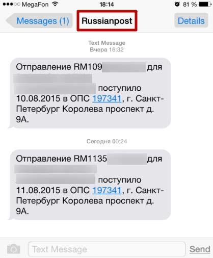 сообщение о поступлении посылкиRussianPost