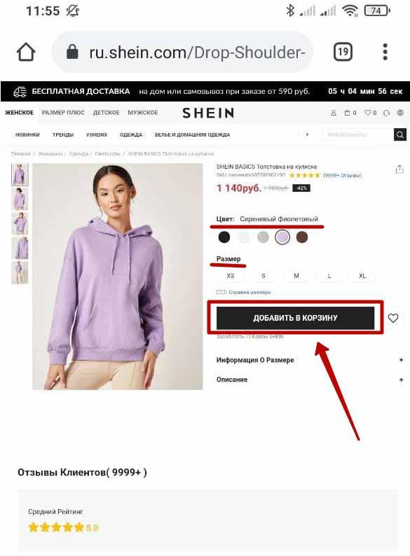 Сколько идет доставка с Shein – сроки, условия, отзывы